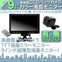 9インチ オンダッシュモニター バックカメラ セット 12V車 対応 CCDセンサー ガイド有/無 選択可 カーオーディオのみの車輌にオススメ!