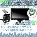 9インチ オンダッシュモニター バックカメラ セット 赤外線LED搭載 安心の暗視カメラ 24V車 ...