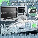 7インチ オンダッシュモニター バックカメラ セット 赤外線LED搭載 安心の暗視カメラ ノイズ対策...