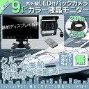 9インチ オンダッシュモニター バックカメラ セット 赤外線LED搭載 安心の暗視カメラ ノイズ対策...