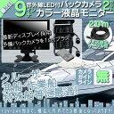 9インチ オンダッシュモニター バックカメラ 2台 セット (予備1台) 赤外線LED搭載 安心の暗...