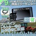 9インチ ミラーモニター バックカメラ セット 赤外線LED搭載 安心の暗視カメラ 12V 24V ...