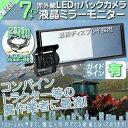 7インチ ミラーモニター バックカメラ セット 赤外線LED搭載 安心の暗視カメラ 12V 24V 対応 コンバイン トラクター 農作業車に ヤンマー イセキ クボタ