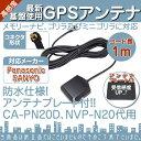 GPSアンテナ ゴリラ ミニゴリラパナソニック Panasonic サンヨー SANYO据置 高感度 ナビ 配線 取付/取外自由CA-PN20D NVP-N20 代用品GPSプレート 付 1mコード【メール便送料無料】