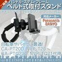 CN-G710D CN-G1000VD CN-G1100VD 他対応 モニタースタンド ゴリラ&ミニ...