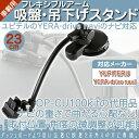 YPB7400-P YPF7500-P 他対応 モニタースタ...