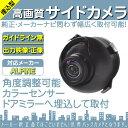 アルパイン カーナビ対応 サイドカメラ 車載カメラ 高画質 軽量 CCDセンサー ガイドライン無 車載用サイドビューカメラ 各種カーナビ対応 防水 防塵 高性能