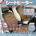 冬本番!シートヒーター300円OFFクーポン!