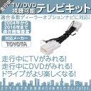 NSCD-W66 NSZT-W66T NSZT-Y66T 他対応 走行中 テレビ DVD 視聴キット...