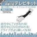 トヨタ メーカーオプションナビ対応 走行中 テレビ DVD 視聴キット MOP 標準装備ナビ 純正ナ