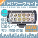 【ポイント10倍】36W BAR型 LED 作業灯 ワークライト LEDライト ハイパワー 高出力 広角タイプ 省エネ 【5個】