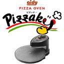 【送料500円】焦げ目付きのピザがご家庭で簡単に焼ける。PIZZAKY[ピザッキー]