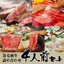 ショッピング鍋 黒毛和牛 約4人前用 各4種類 詰合わせ(計 約2.6kg)[ステーキ][しゃぶしゃぶ/すきやき][焼き肉][もつ鍋] 4日間はお肉に困らない! 食品