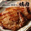 焼き肉 国産 牛肉 タン 約600g 約3〜4人前 冷凍