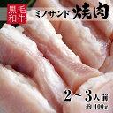 焼き肉 黒毛和牛 A4等級 特上 ミノサンド 約400g 約2〜3人前 冷凍