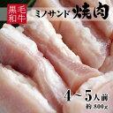 焼き肉 黒毛和牛 A4等級 特上 ミノサンド 約800g 約4〜5人前 冷凍 食品