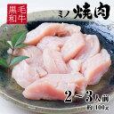 焼き肉 黒毛和牛 A4等級 特上 ミノ 約400g 約2〜3人前 冷凍