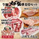 【生活応援 大特価】北海道産 他 牛豚 メガ盛り 得々セット 約4.6kg 送料無料 お試し グルメ 訳あり(わけあり/訳アリ)ではございません!神戸牛 松坂牛 好きにもどうぞ! 食品