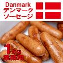 デンマーク産ウインナーソーセージ 1キロパック 信頼のDanishマークソーセージです。 1kg 1本約20gの50本入りでやや大きめ。 ...