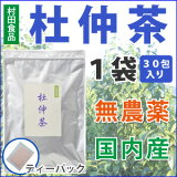 【とちゅう茶】村田食品の杜仲茶1袋(30包)国産で無農薬の健康茶胆汁酸でダイエットノンカフェインで体に優しいでお届けいたします。