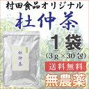 とちゅう茶 村田食品の杜仲茶1袋(3g×30包)国産 無農薬の杜仲茶ノンカフェインのとちゅうちゃ 健康茶メール便で送料無料