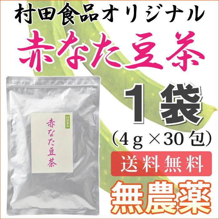 なたまめ茶/村田食品の赤なたまめ茶1袋(4g×30包)なたまめ茶/国産/無農薬/赤なた豆茶/ナタマメ