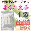 なたまめ茶 村田食品の赤なたまめ茶1袋(4g×30包)なたまめ茶|国産|無農薬|赤なた豆茶|送料無料|ナタマメ茶|なたまめ茶 国産|富士の赤なたまめ茶