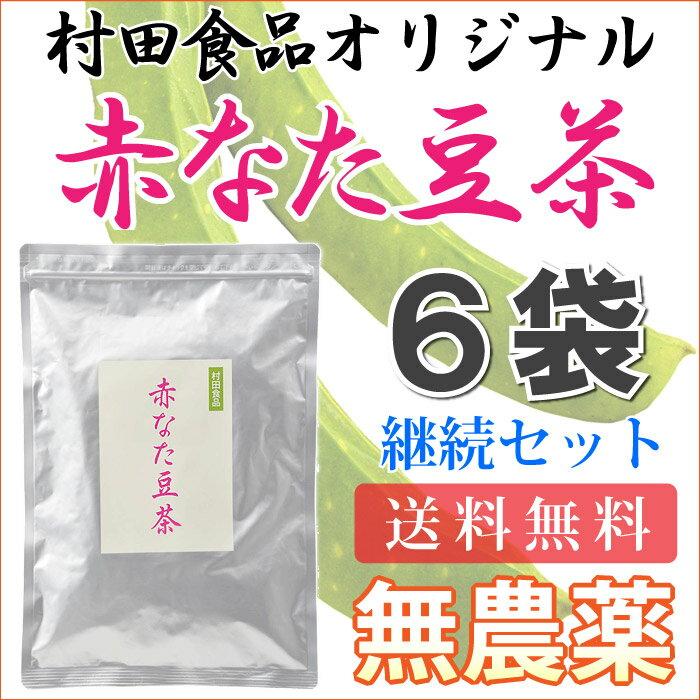 なたまめ茶村田食品の赤なたまめ茶6袋セット1袋(4g×30包)富士の赤なたまめ茶/なたまめ茶/国産/