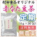【定期】村田食品の赤なたまめ茶(4g×30包)定期コース国産 無農薬 送料無料