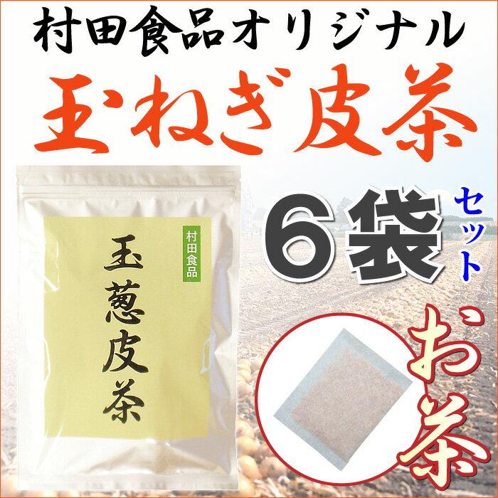 村田食品の玉葱皮茶(お茶)6袋セット1袋30包入り国産/健康茶/健康食品/たまねぎ/ケルセ…...:onion:10000003
