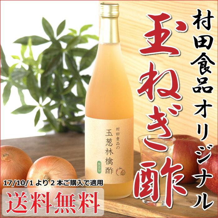 村田食品の玉葱林檎酢1本720ml酢玉ねぎ/酢たまねぎ/たまねぎ酢/たまねぎす/りんご酢/熟成たまね