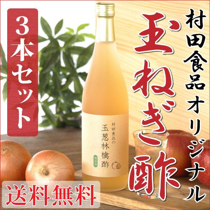 村田食品の玉葱林檎酢3本セット酢玉ねぎ/酢たまねぎ/たまねぎ酢/たまねぎす/りんご酢/熟成たまねぎ酢
