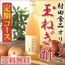 【 定 期 】村田食品の玉葱林檎酢2本セット話題の熟成たまねぎ酢送料無料今なら初回価格2,956円