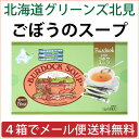 ごぼうスープ 15食入りメール便 送料無料(※4箱で)北海道グリーンズ北見のオニオンスープ シリーズ