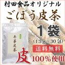 【ごぼう茶】村田食品のごぼう皮茶1袋(1.5g×30包)外皮100%|ごぼう茶|国産|送料無料|国産 無添加|ティーバック|ティーパック|ゴボウ茶|ごぼうの皮