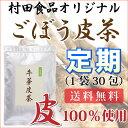 【定期】村田食品ごぼう皮茶1袋(1.5g×30包)ティーパック(いつでも解約・お休みできます)