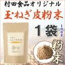 村田食品の玉ねぎ皮 粉末1袋100gパウダータイプ/玉ねぎの皮/粉末/100%/ケルセチン/たまねぎ