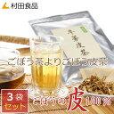 ごぼう茶 3袋セット村田食品のごぼう皮茶3袋セット(1袋:1.5g×30包)ごぼうの皮100%のごぼう茶【国産 送料無料 ティーパック】