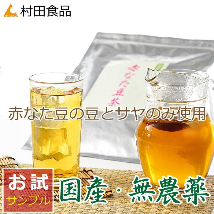 なたまめ茶(3包サンプル)村田食品の赤なたまめ茶サンプル(4g×3包)入りなたまめ茶/国産/ポイント