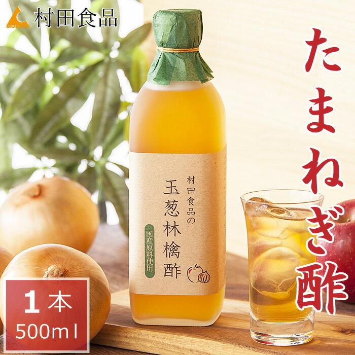 (2本で送料無料)村田食品の玉葱林檎酢1本500mlたまねぎりんごす酢玉ねぎ/酢たまねぎ/たまねぎ酢