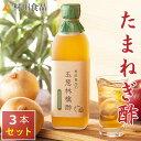 村田食品の玉葱林檎酢1本500ml×3本セット酢玉ねぎ/酢た...