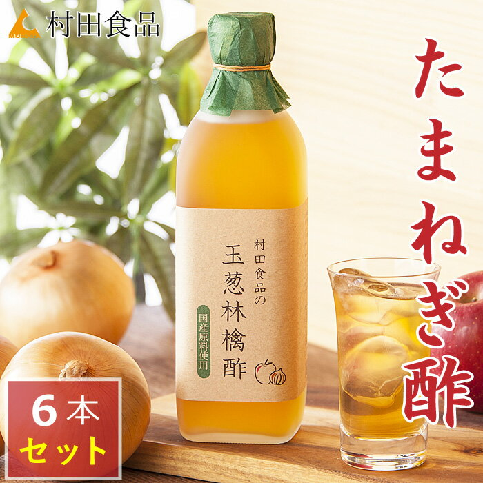 村田食品の玉葱林檎酢6本セット(1本500ml)たまねぎりんごす酢玉ねぎ/酢たまねぎ/たまねぎ酢/た