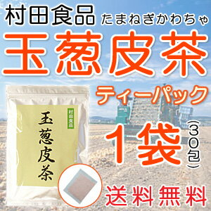 Feel the energy of onions in quercetin Murata food onion skin tea 1 bag 30 wrapped tea tea Pack type onion skin tea! Onion skin health tea is decaffeinated tea. Domestic is selected onion use of Hokkaido. Onion skin tea health tea, healthy blood! smooth