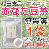 【なたまめ茶】村田食品の赤なたまめ茶1袋(4g30包)国産、富士の赤なたまめ茶です。母の日 プレゼントメール便で