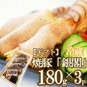 【クール】ギフト用 京風焼豚 銀閣 真空パック 180g ×3P 特製タレ付 冷蔵 銀閣寺大西 京都