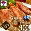 【冷凍】 京都肉 ローストビーフ サーロイン 400g 和牛 ギフト 御歳暮 ブロック お取り寄せ