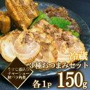 【 送料込 ・クール】和牛専門店のおつまみセット ( 牛すじ煮込 ・ 豚バラ角煮 ・ 叉焼 )各15