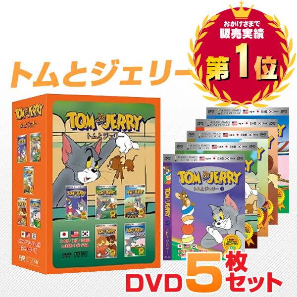 DVDトムとジェリー5巻セット全45話CTJ-5PCTJ-1〜5をセットに海外アニメテレビでも放送さ