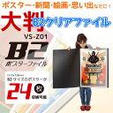 B2サイズ用 ポスターファイル クリアファイル 515×728mm 収納透明ポケット12枚仕様 ホワ