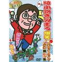 DVD 綾小路きみまろ 爆笑 エキサイトライブビデオ 第3集 TEBE-38049 お笑い 漫談 毒